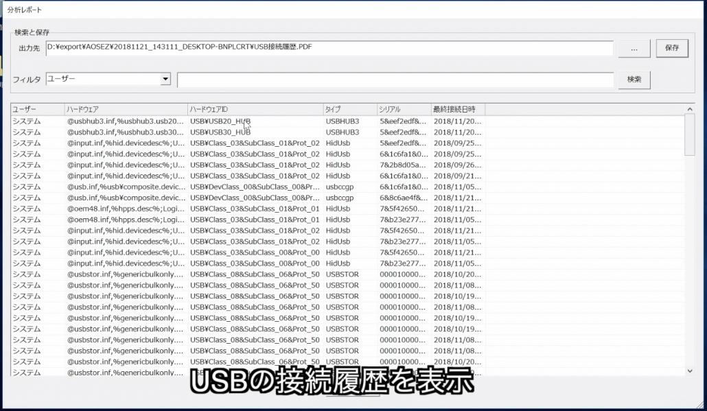 USB接続履歴を表示