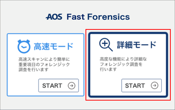 AOS Fast Forensics