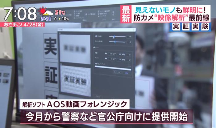 AOS画像解析フォレンジック