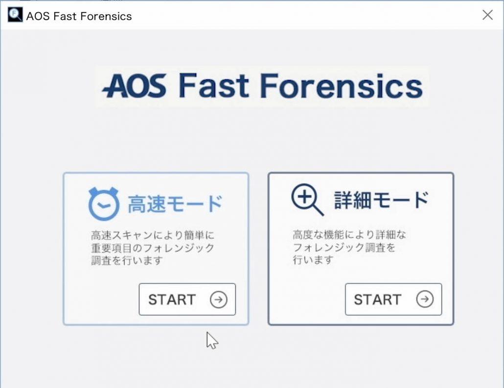 AOS Fast Forensicsの起動画面2