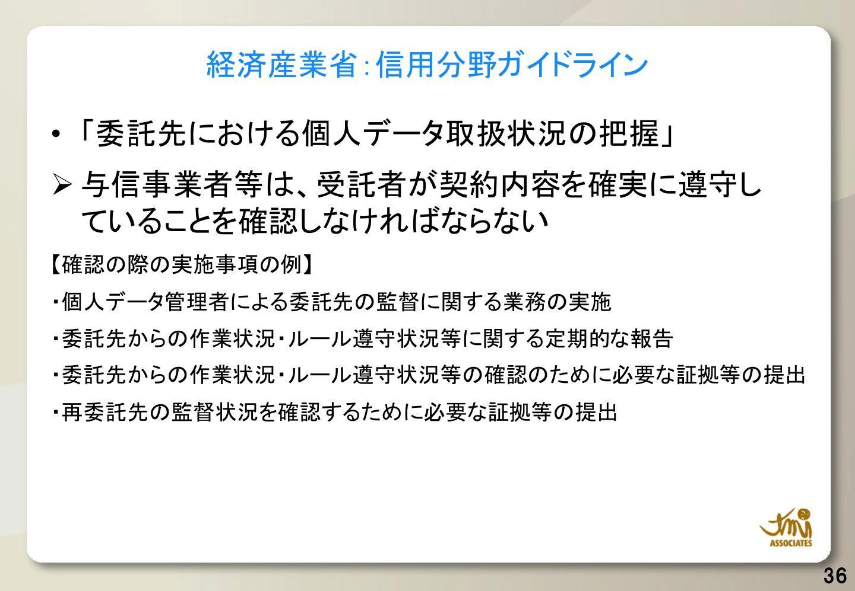 委託先における個人データ取扱状況の把握