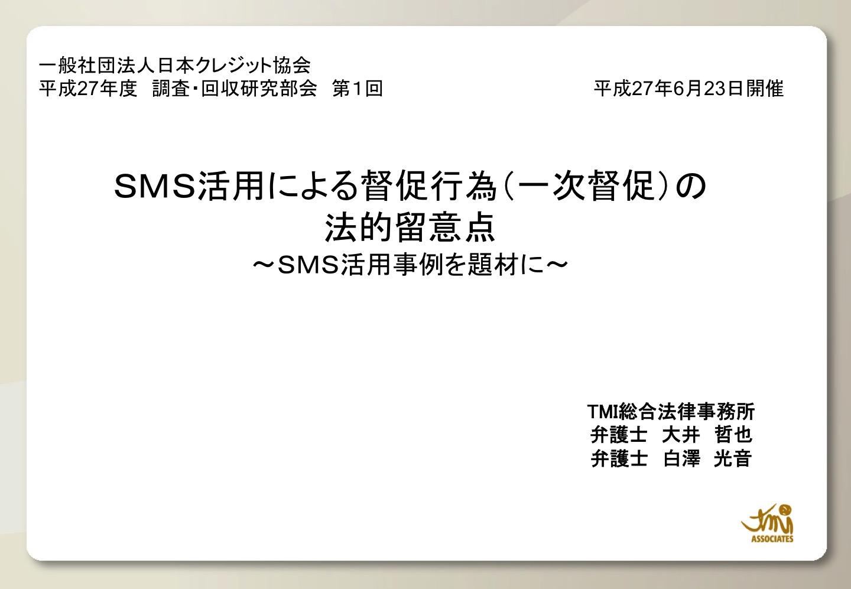 SMS活用における督促行為の法的留意点