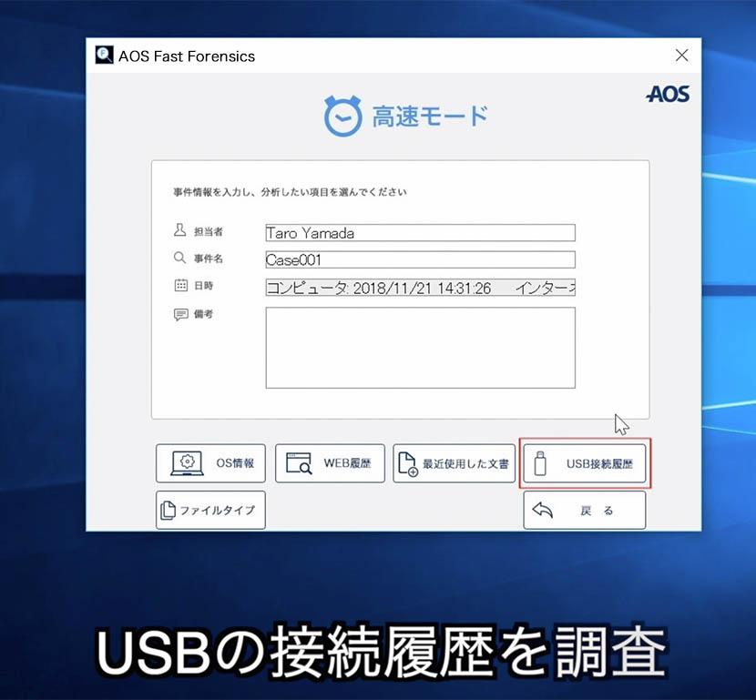 USB接続履歴