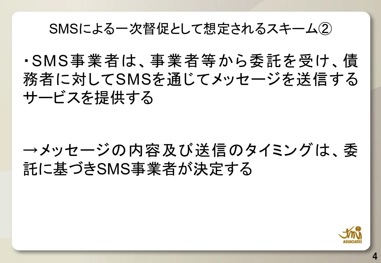 SMS事業者が委託を受けてメッセージを送信する場合
