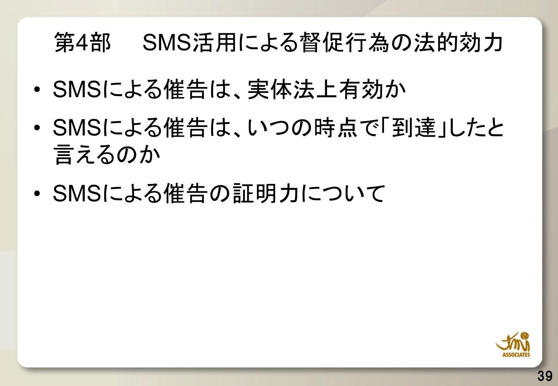 第4部 SMS活用における督促の法的効力