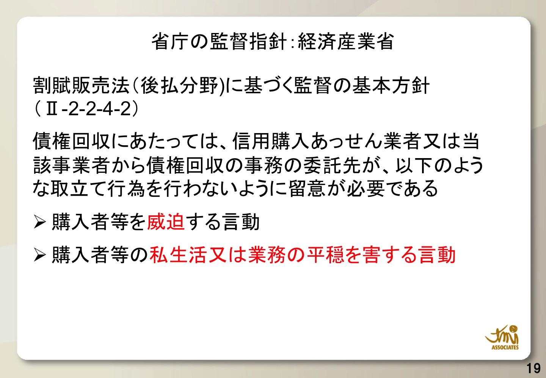 経済産業省の監督指針