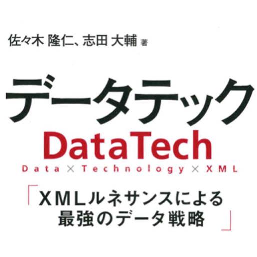 データテックアイコン
